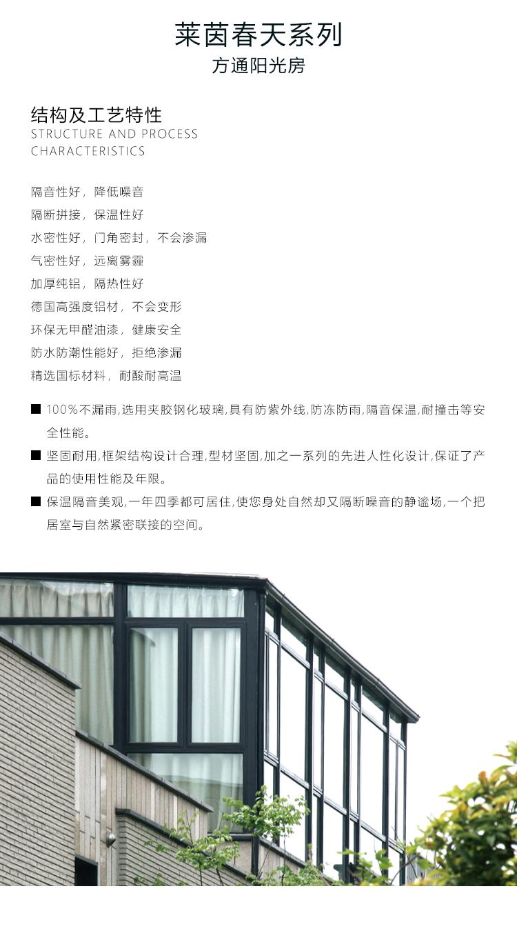 方通阳光房4.jpg